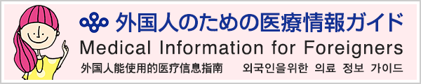 Medical Information for Foreigners